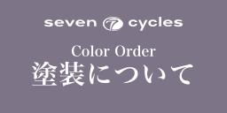 seven-colororder