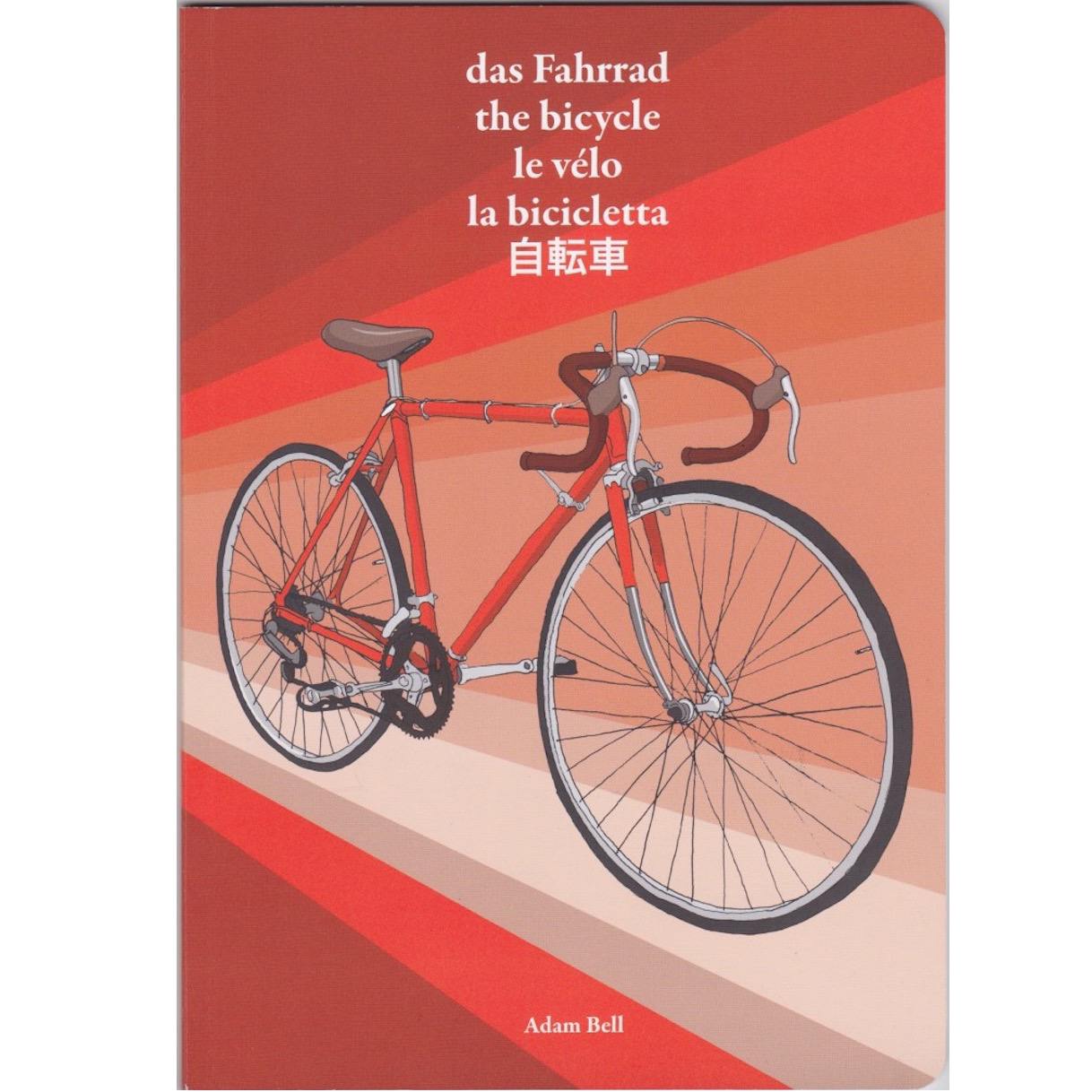 das Fahrrad the bicycle le vélo la bicicletta 自転車