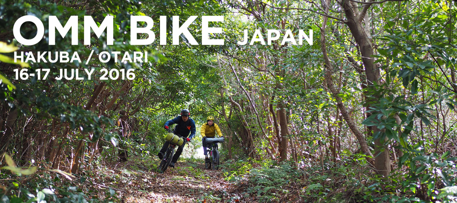 OMM BIKE SimWorks 7月15-17日 OMM BIKE at 白馬/小谷