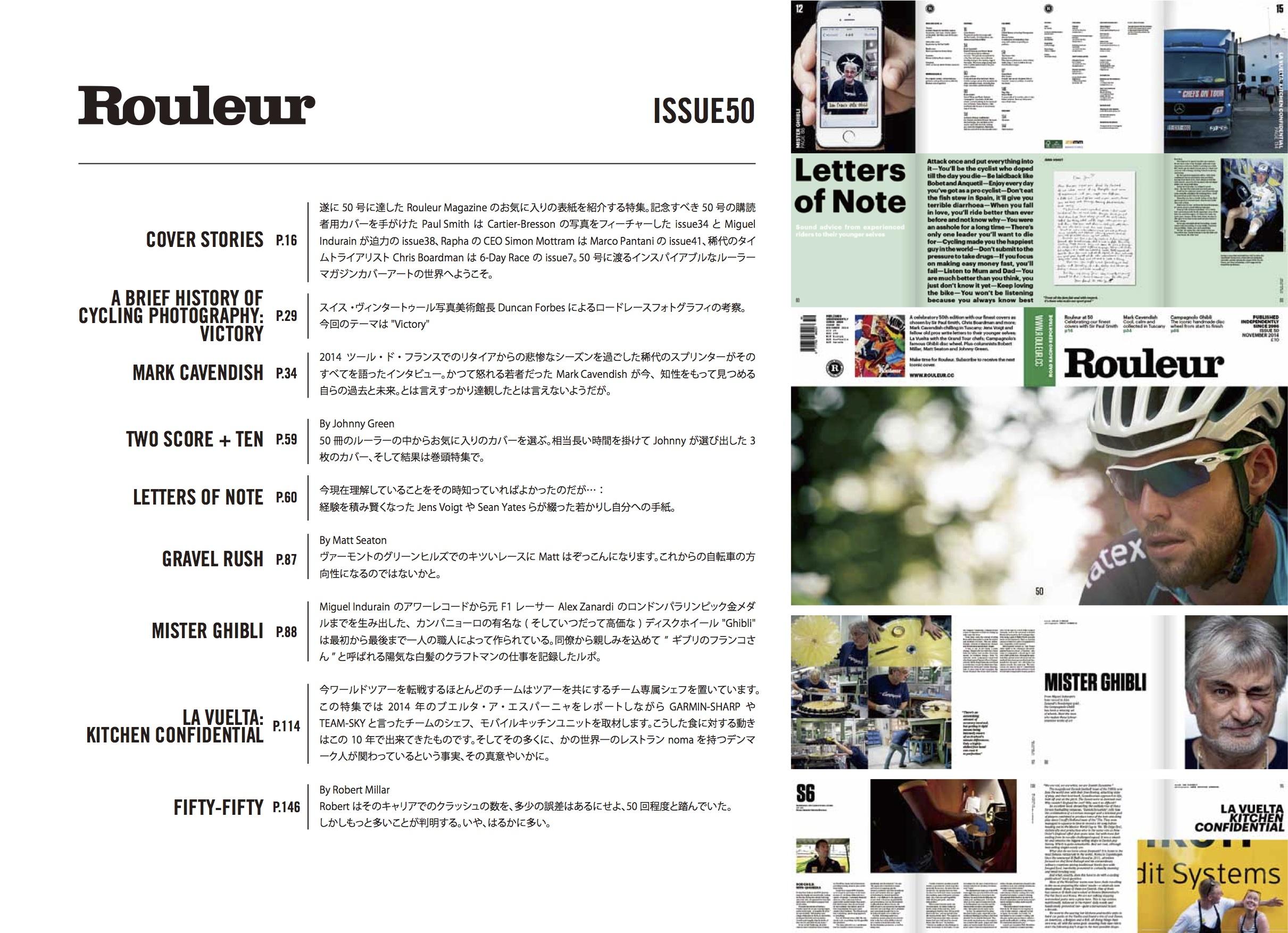 rouleur50_index_jp のコピー
