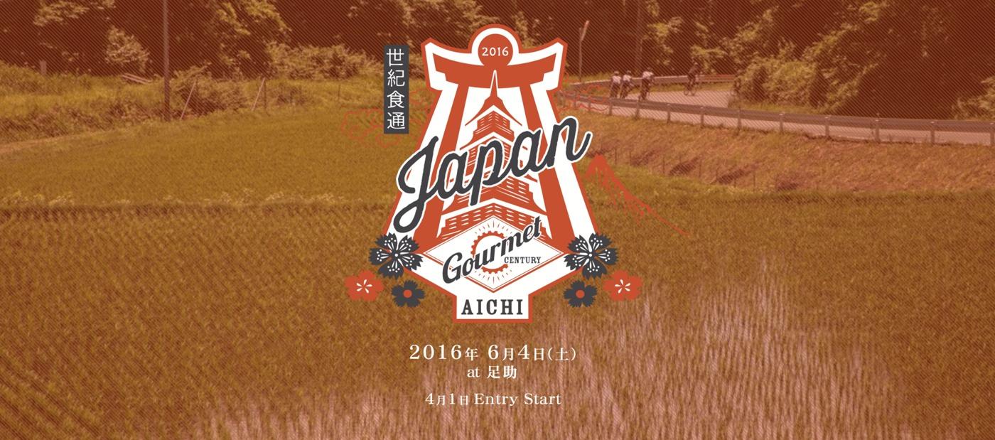 Gourmet Century Ride Asuke 2016