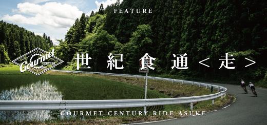 gcrasuke_bunner_sou-01